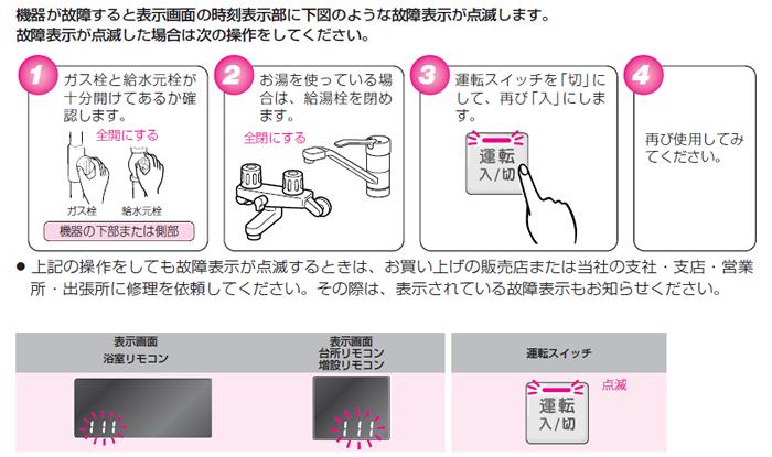 リンナイ給湯器が故障すると表示画面の時刻表示部分に下記の様な故障表示が点滅します。故障表示が点滅した場合は次の操作をして下さい。