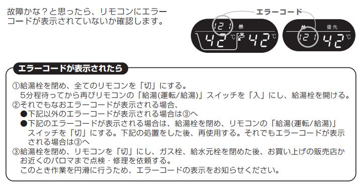 パロマ給湯器にエラーコードが表示された場合は以下を確認してください。